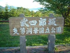 Takesiro