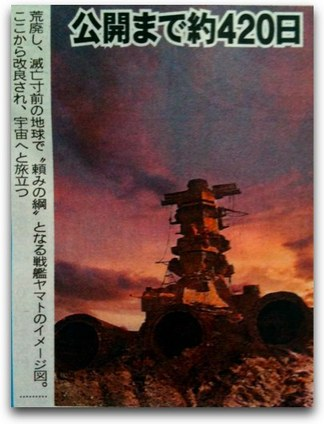 Yamato20091003120355