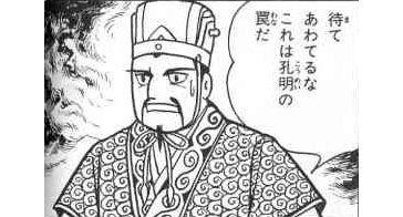 Koumei_no_wana